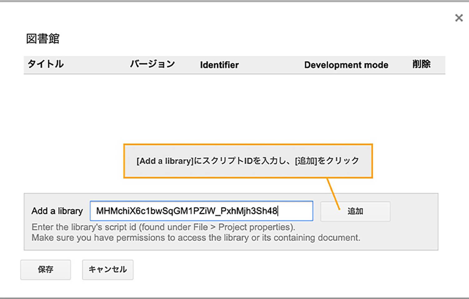[ライブラリ]をクリックして、ライブラリ設定のモーダルが表示された画像