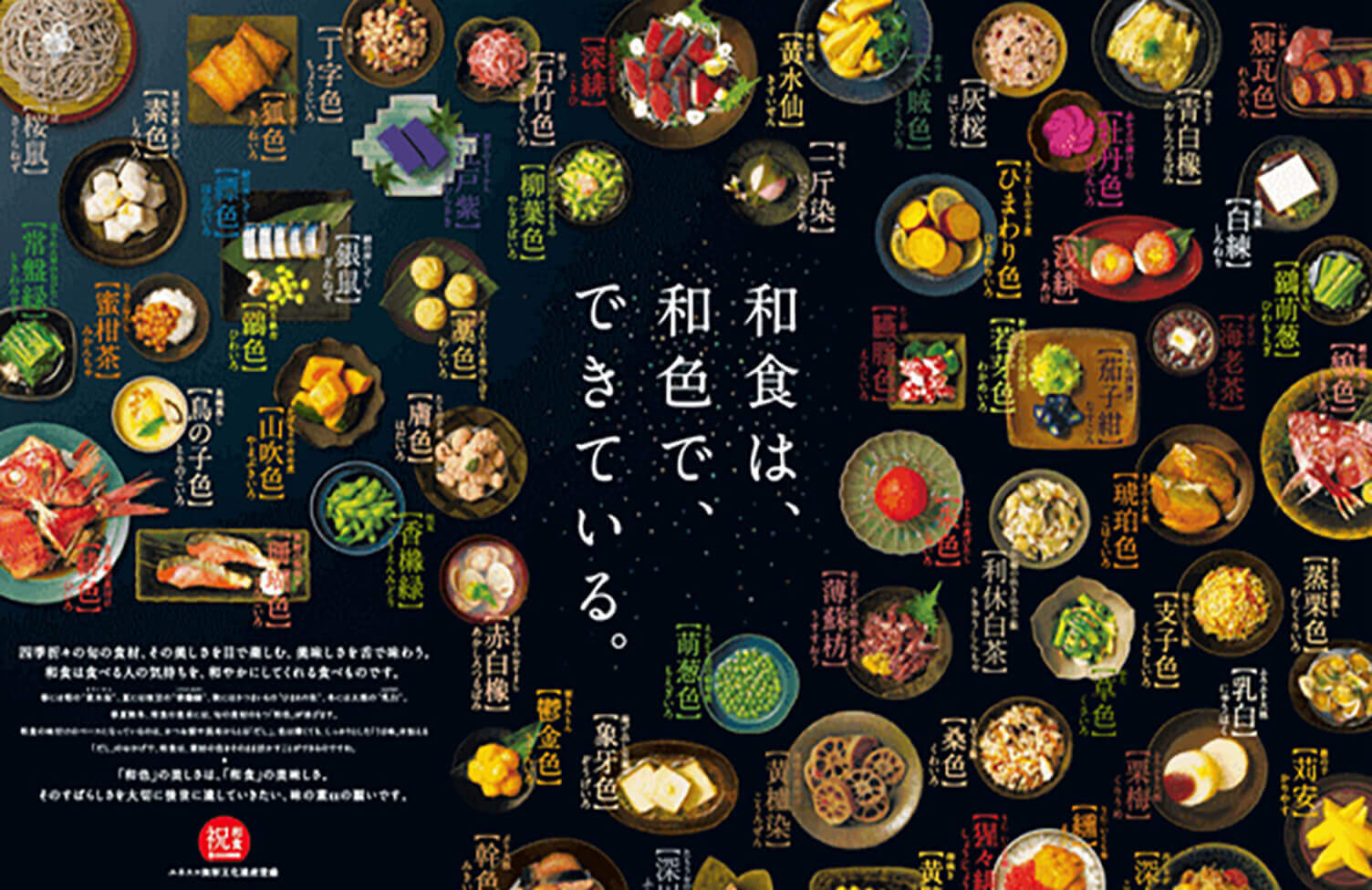 和食は、和色で、できている