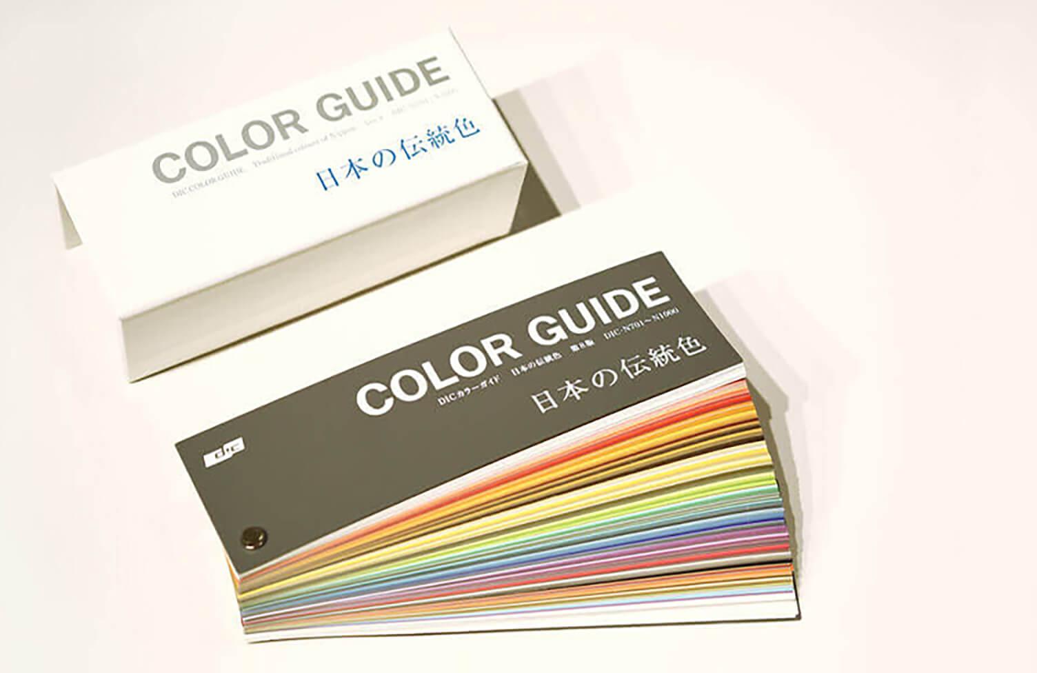 4. デザイナーが使う色見本