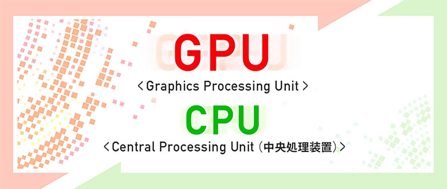 CPU?GPU?