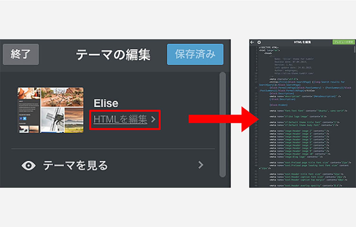 htmlを直接編集してみよう
