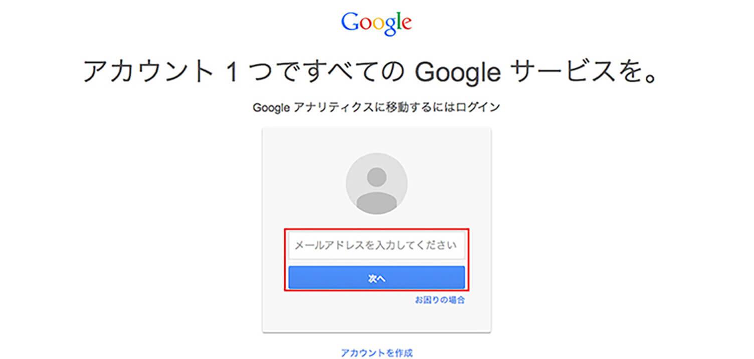 Googleアカウントを登録