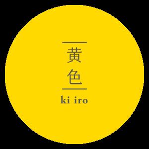 黄色(きいろ)