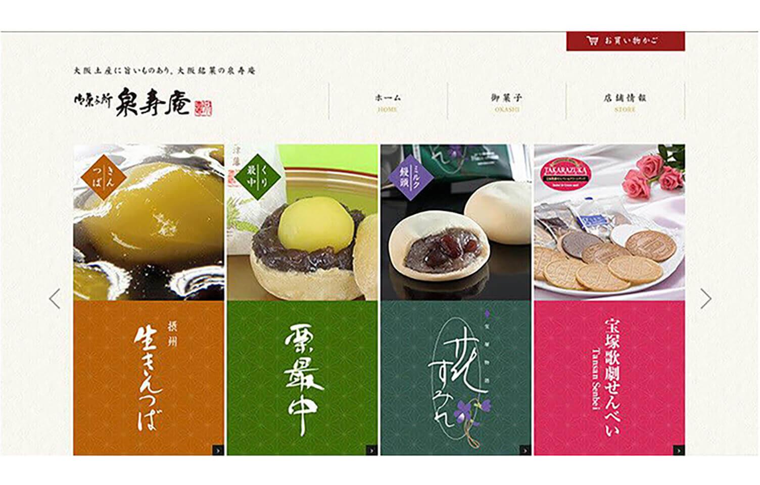 参考サイト 御菓子所 泉寿庵の画像