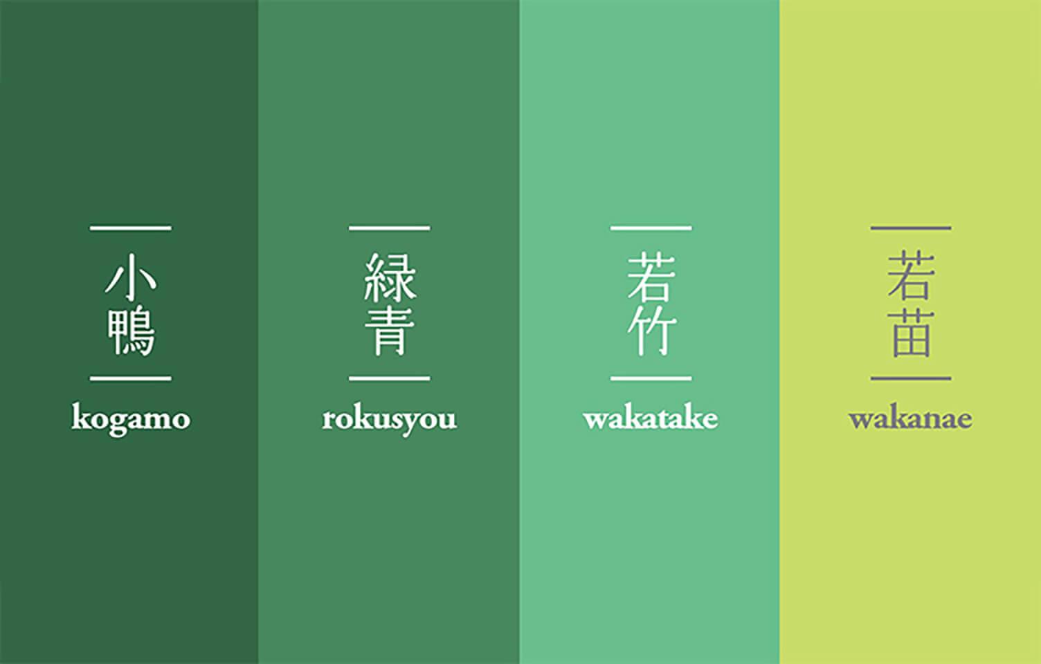 「涼しげな伝統色」の配色例
