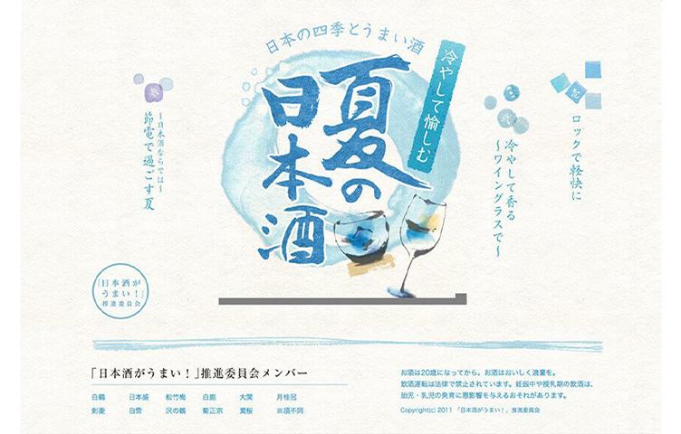 参考サイト 「冷やして愉しむ夏の日本酒がうまい!」推進委員会