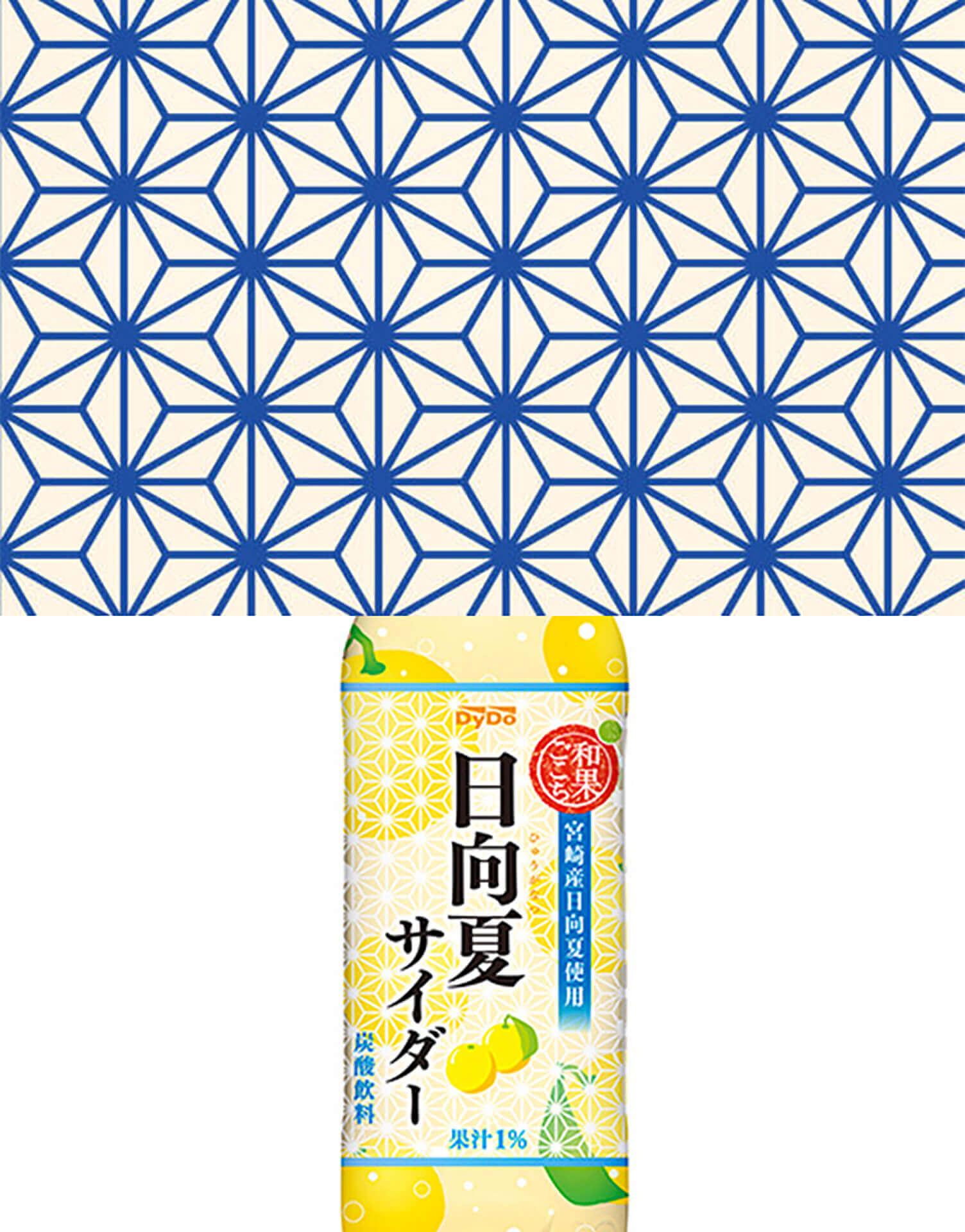 朝の波紋の使用例(日向夏サイダー)