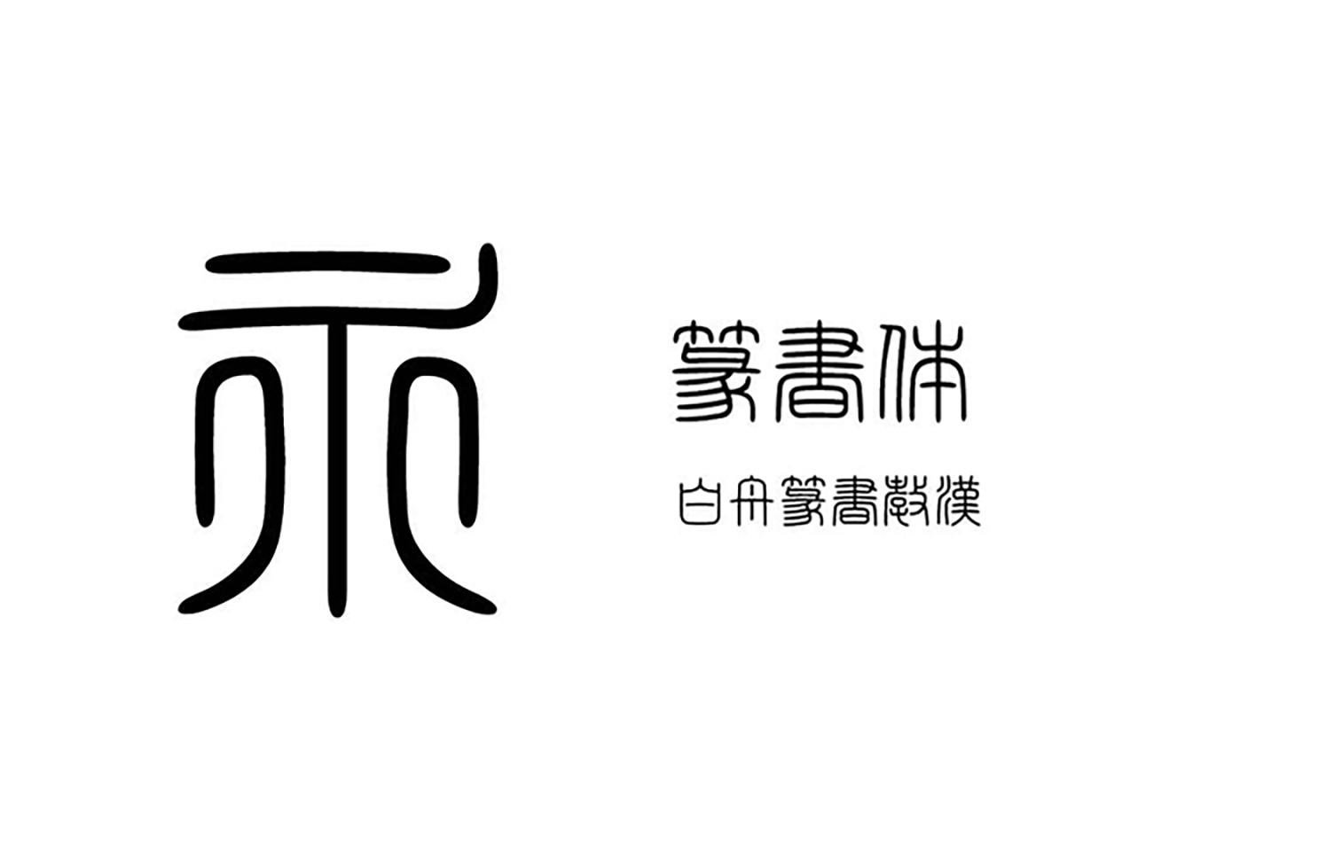 篆書体の「永」の画像